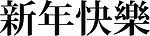 Happy New Year Chinese Characters